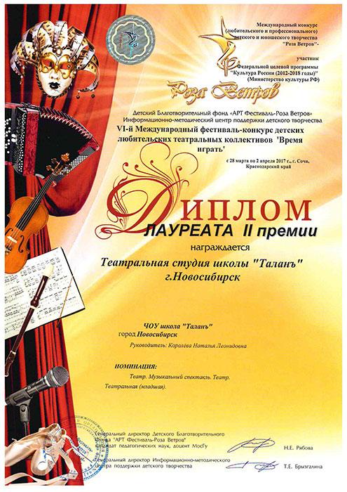 Школа Таланъ г Новосибирск  театральная младшая группа Диплом